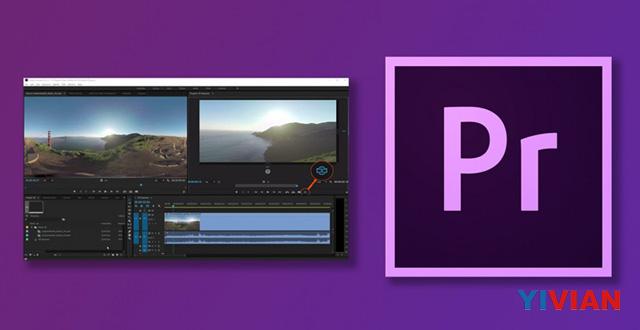 <b>视频软件Premiere正式增加VR功能 可以编辑360度视频和虚拟现实视频</b>